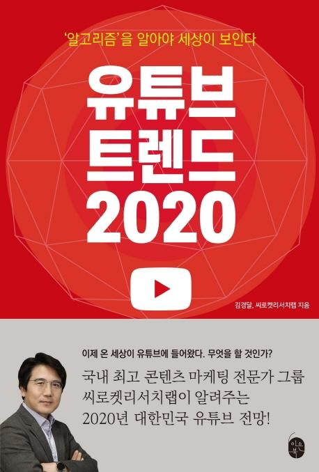 교보문고는 지난 3일 지은이 김경달의 유튜브의 미래를 진단한 내용을 담은 '유튜브 트렌드 2020'이 출간됐다고 밝혔다. (사진-연합뉴스)